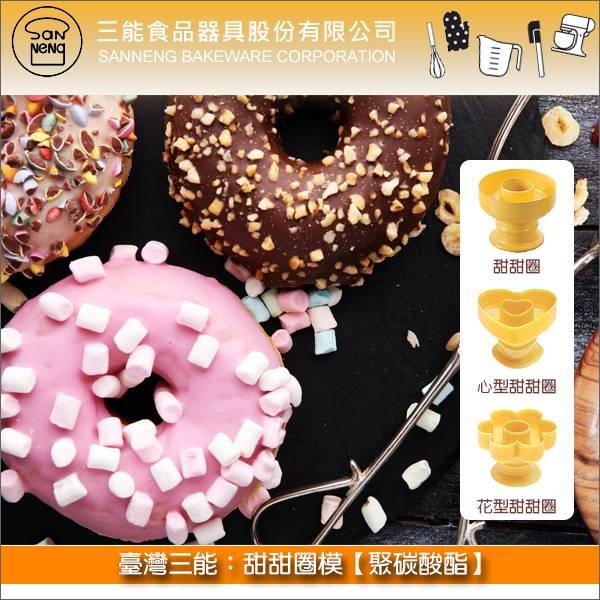 臺灣三能:甜甜圈模【聚碳酸酯】 SN4182,SN4183,SN4185,SN4186