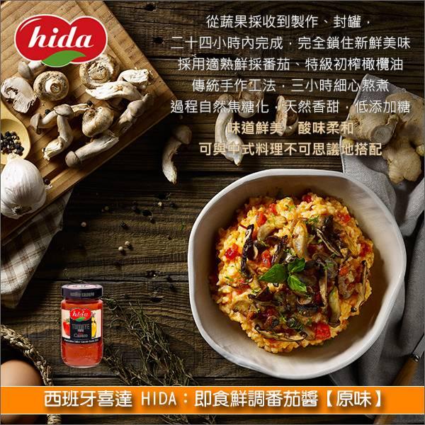 《原裝》西班牙喜達HIDA:即食鮮調番茄醬【原味】350g 炒蛋,炒飯,拌麵,燉飯,義大利麵,刈包,沙拉,沾醬,抹醬,鮮食調味