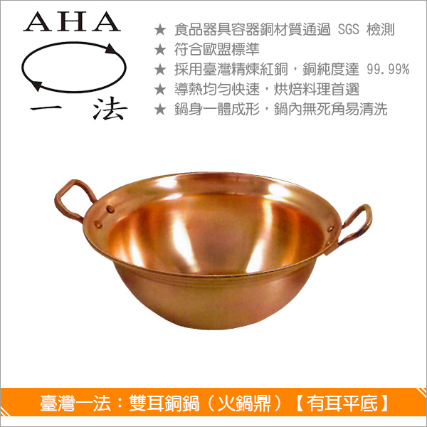 臺灣一法:雙耳銅鍋(火鍋鼎)【有耳平底、35cm、3034】 火鍋