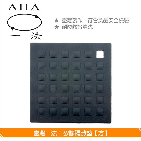 臺灣一法:矽膠隔熱墊【方形、175*175mm、5233】 隔熱