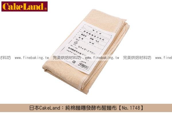 《原裝》日本CakeLand:純棉麵糰發酵布醒麵布【No.1748】 CakeLand