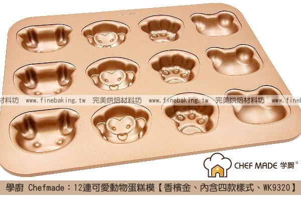 《盒裝》學廚 Chefmade:12連可愛動物蛋糕模【香檳金、內含四款樣式、WK9320】 學廚,Chefmade