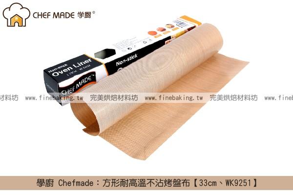 《原裝》學廚 Chefmade:方形耐高溫不沾烤盤布【33cm、WK9251】 學廚,Chefmade