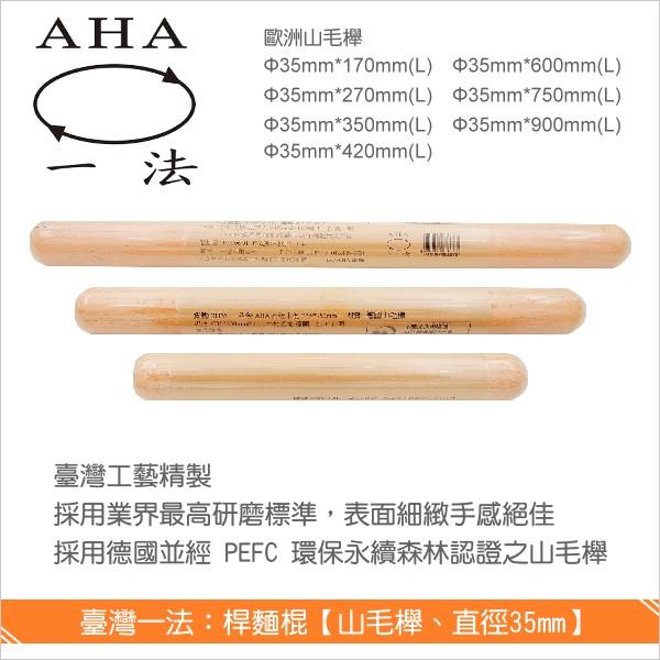 臺灣一法:擀麵棍【山毛櫸、直徑35mm、270mm、21127】 木棍,麵糰