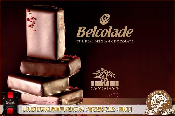 《分裝》比利時貝可拉調溫苦甜巧克力:蜜艾瑪【60%、鈕扣】500g 比利時貝可拉,巧克力