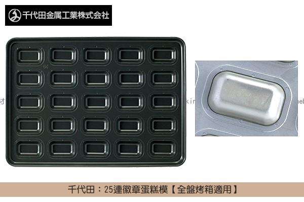 《原裝》千代田:25連徽章蛋糕模【全盤烤箱適用】 千代田