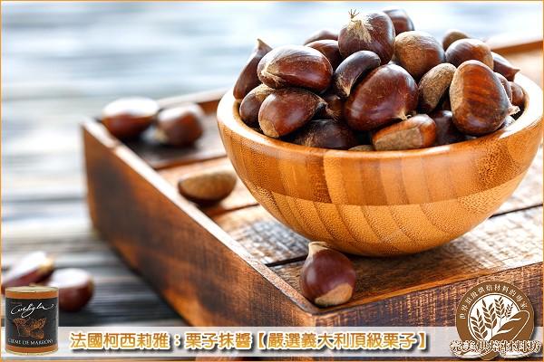 《原裝》法國柯西莉雅:栗子抹醬【嚴選義大利頂級栗子】1000g 柯西莉雅,Corsiglia,栗子,義大利栗子