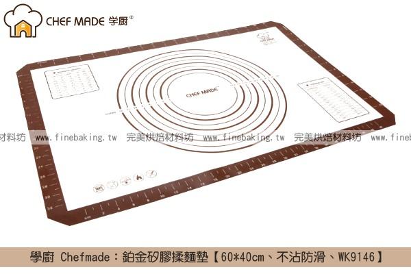 《原裝》學廚 Chefmade:鉑金矽膠揉麵墊【60*40cm、不沾防滑、WK9146】 學廚,Chefmade