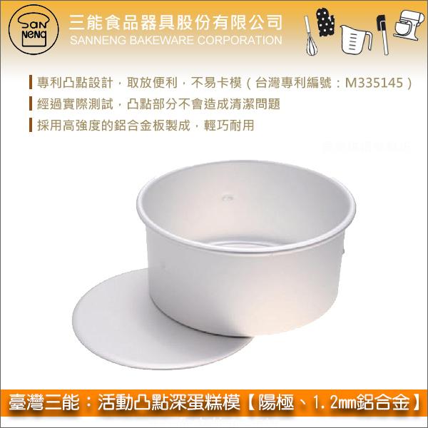 臺灣三能:活動凸點深蛋糕模【陽極、1.2mm鋁合金】 SN5142