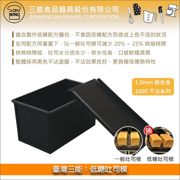 臺灣三能:低糖吐司模【1.0mm鋁合金、1000不沾系列】 SN2067,SN2066,SN2065,SN2068,SN2064