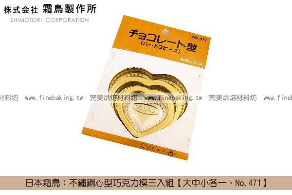《原裝》日本霜鳥:不鏽鋼心型巧克力模三入組【大中小各一、No.471】 霜鳥