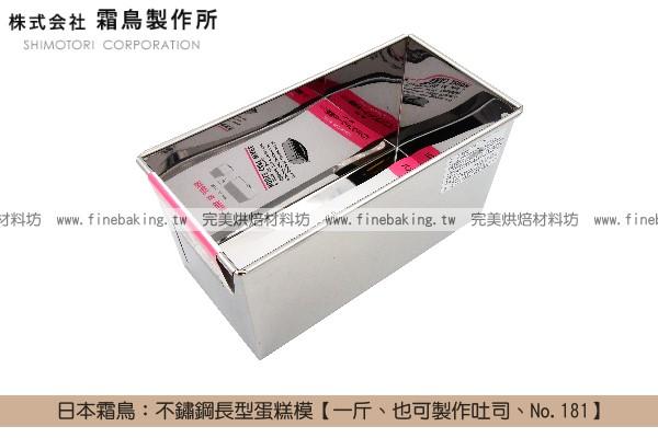 《原裝》日本霜鳥:不鏽鋼長型蛋糕模【一斤、也可製作吐司、No.181】 霜鳥