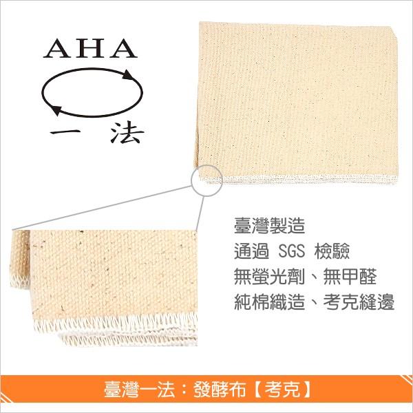 臺灣一法:發酵布【考克、40*150、厚14安、2200A】 純棉,歐式麵包,SGS