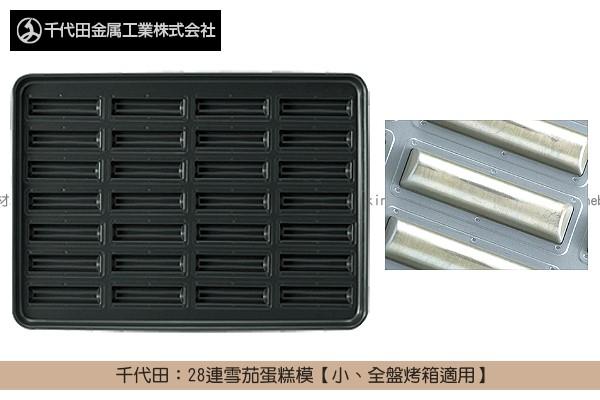 《原裝》千代田:28連雪茄蛋糕模【小、全盤烤箱適用】 千代田