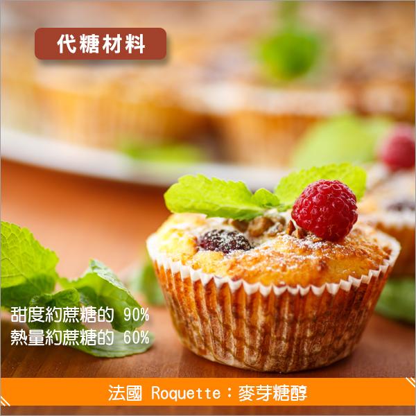 《分裝》代糖:麥芽糖醇 1500g 麵包,吐司,貝果,鬆餅,蛋糕,餅乾,糖果,巧克力,餡料,冰淇淋