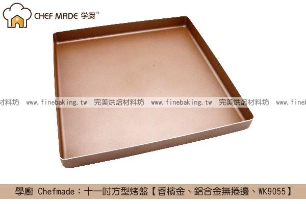 《盒裝》學廚 Chefmade:十一吋方型烤盤【香檳金、鋁合金無捲邊、WK9055】 學廚,Chefmade