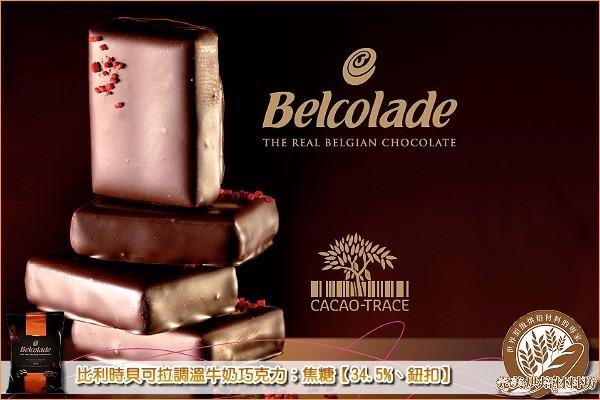 《原裝》比利時貝可拉調溫牛奶巧克力:焦糖【34.5%、鈕扣】5KG《結帳時請輸入免運優惠代碼:T1711131014》 比利時貝可拉,巧克力