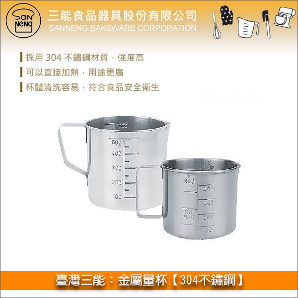 臺灣三能:金屬量杯【304不鏽鋼】 SN4715,SN4716