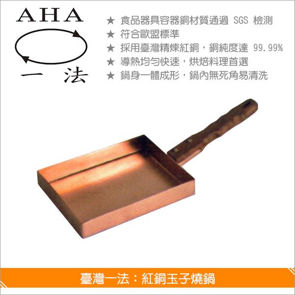 臺灣一法:紅銅玉子燒鍋【22*18cm、3053】 玉子燒