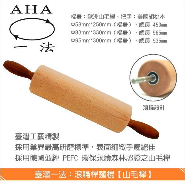 臺灣一法:滾輪擀麵棍【山毛櫸、直徑83mm、330mm、胡桃木柄、2155】 木棍,麵糰