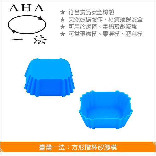 臺灣一法:方形摺杯矽膠模【80*60*30mm、4入、1093】 矽膠模,蛋糕模,果凍模,肥皂模