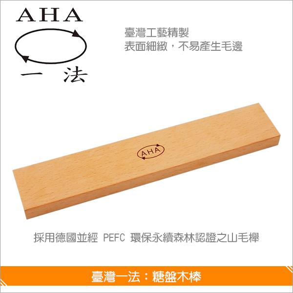 臺灣一法:糖盤木棒【山毛櫸、小、4002】 牛軋糖,花生酥糖,糖盤