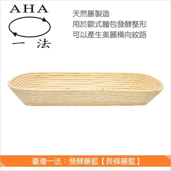 臺灣一法:發酵藤籃【長條籐籃、42*10*6、2342】 歐式麵包,發酵