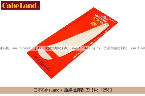 《原裝》日本CakeLand:曲線攪拌刮刀【No.1258】 CakeLand