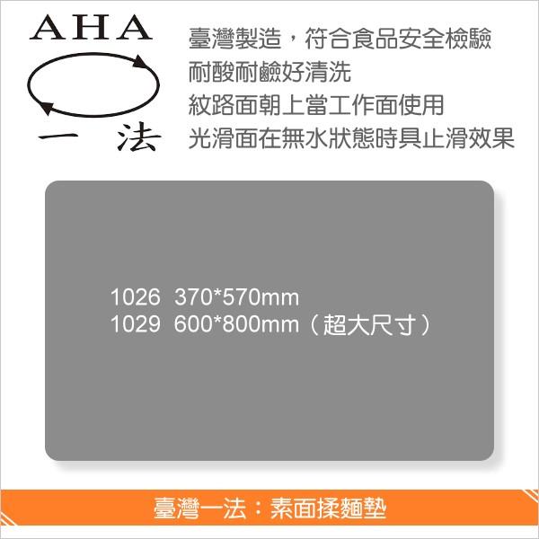 臺灣一法:素面揉麵墊【600*800mm、超大、1029】 烘焙,烤箱,工作布