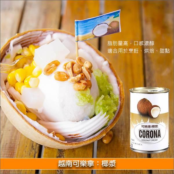 《原裝》越南可樂拿:椰漿 400ml 烘焙,麵包,蛋糕,甜點,布丁,奶酪,料理,濃湯,咖哩