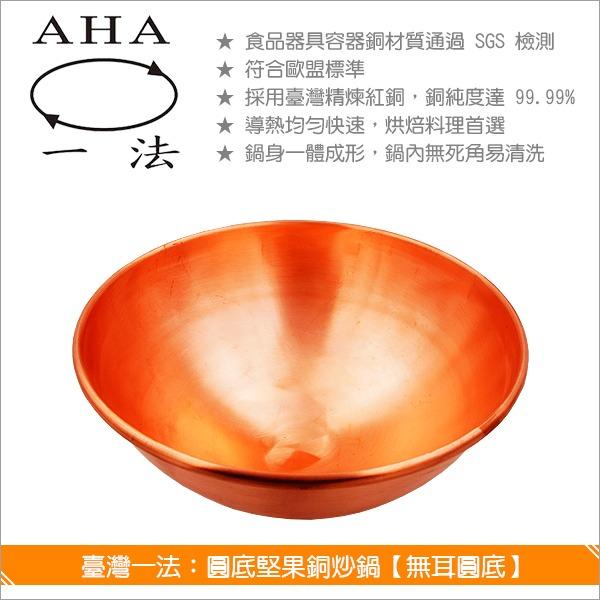 臺灣一法:圓底堅果銅炒鍋【無耳圓底、42cm、3009R】 炒堅果