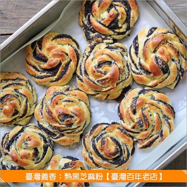 《分裝》臺灣義香:熟黑芝麻粉【臺灣百年老店】1000g 麵包,糕點,甜品