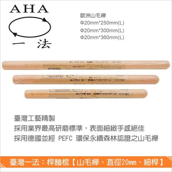 臺灣一法:擀麵棍【山毛櫸、直徑20mm、250mm、細桿、2011B】 木棍,麵糰