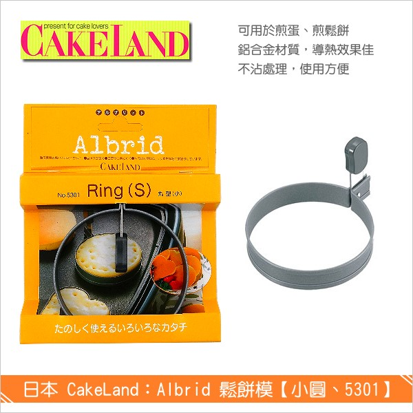 日本 CakeLand:Albrid鬆餅模【小圓、5301】 鬆餅,煎蛋模,烘焙