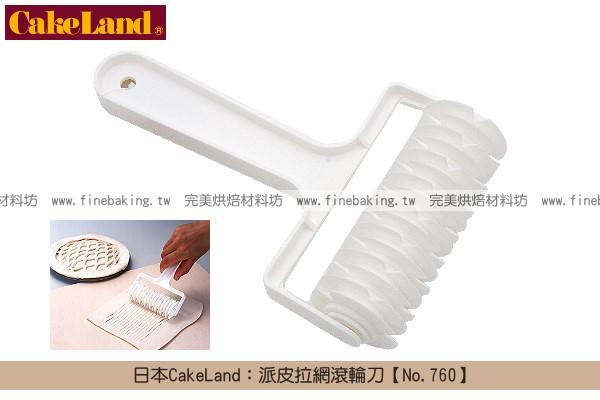 《原裝》日本CakeLand:派皮拉網滾輪刀【No.760】 CakeLand