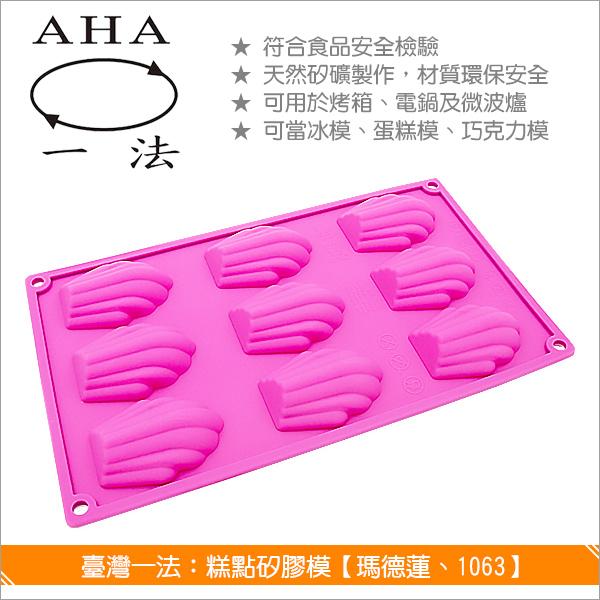 臺灣一法:糕點矽膠模【瑪德蓮、9格、1063】 矽膠模,冰模,蛋糕模,巧克力模