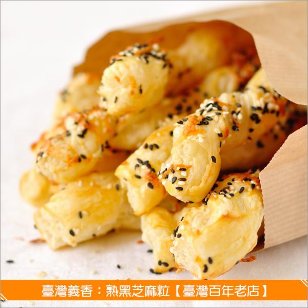 《分裝》臺灣義香:熟黑芝麻粒【臺灣百年老店】1000g 麵包,糕點,甜品