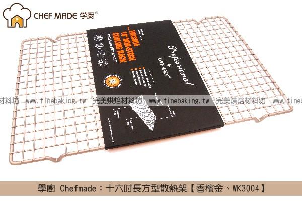 《盒裝》學廚 Chefmade:十六吋長方型散熱架【香檳金、WK3004】 學廚,Chefmade