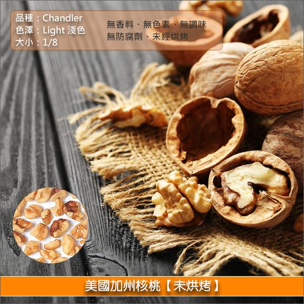 《分裝》美國加州核桃【1/8-Chandler-Light、未烘烤】 麵包,糕點,甜點,料理