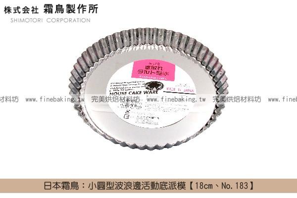 《原裝》日本霜鳥:小圓型波浪邊活動底派模【18cm、No.183】 霜鳥