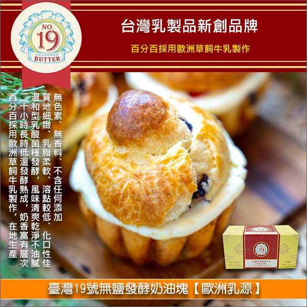 《促銷》臺灣19號無鹽發酵奶油塊【歐洲乳源、百分百採用草飼牛乳製作】500g 麵包,糕點,餅乾,巧克力,料理