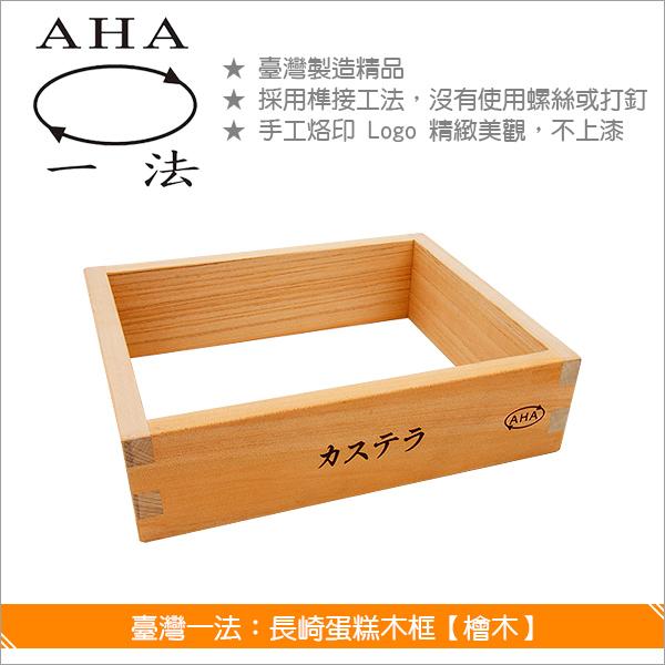 臺灣一法:長崎蛋糕木框【檜木、246*206*65mm、2407】 長崎蛋糕,木框,模具