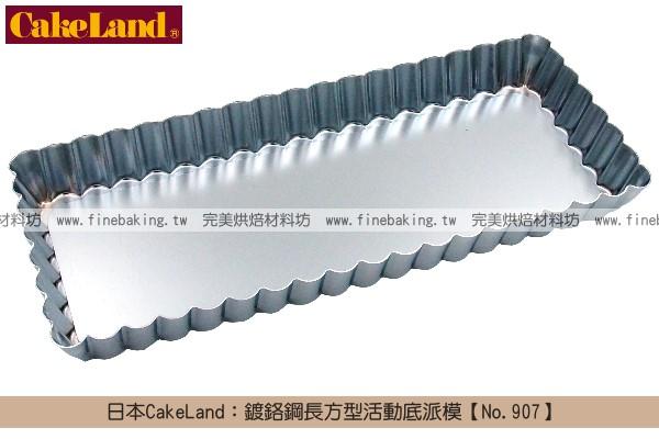 《原裝》日本CakeLand:鍍鉻鋼長方型活動底派模【No.907】 CakeLand