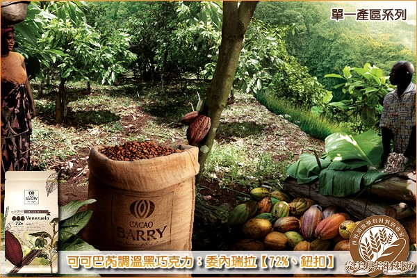 《分裝》法國可可巴芮單一產區調溫黑巧克力:委內瑞拉【72%、鈕扣】200g 可可巴芮,Cacao Barry,黑巧克力,苦甜巧克力