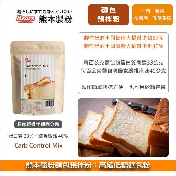 《代理商分裝》熊本製粉麵包預拌粉:高纖低糖麵包粉 600g(特價至2021.11.30止) 麵包,餐包,土司,吐司,低糖,高纖,健康,麵包機,布朗尼,起司蛋糕