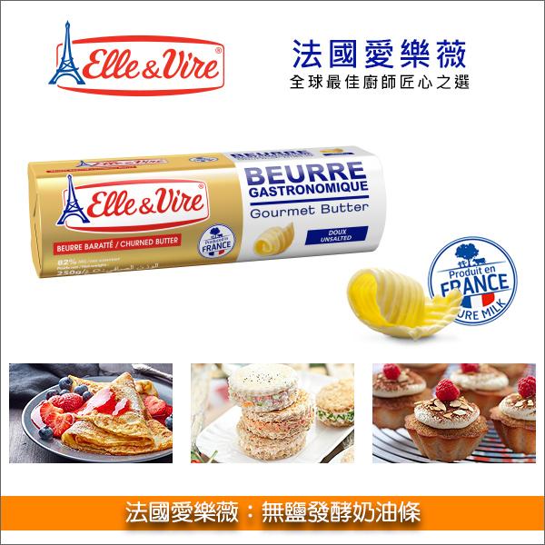 《原裝》法國愛樂薇:無鹽發酵奶油條 500g 蛋糕,麵包,餅乾,料理