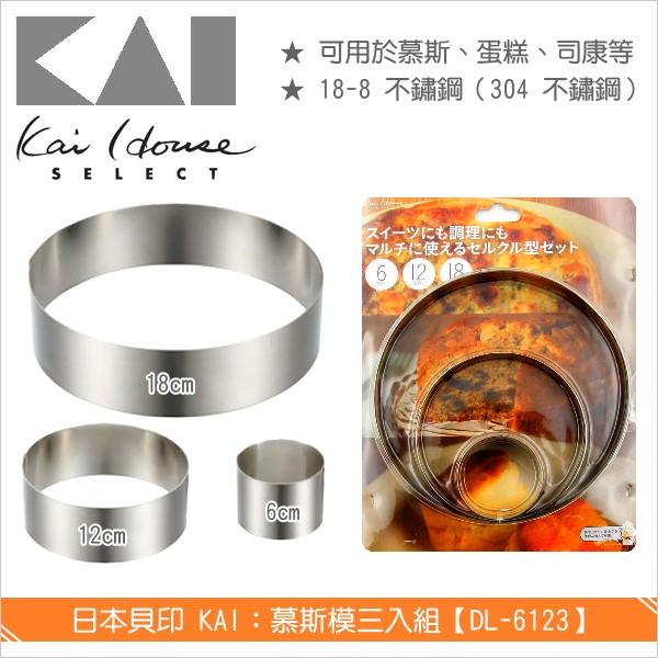 日本貝印 KAI:慕斯模三入組【6cm/12cm/18cm、DL-6123】 慕絲,蛋糕,司康