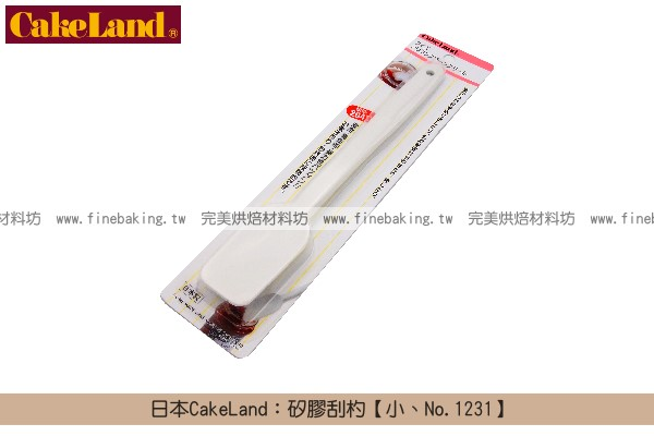 《原裝》日本CakeLand:矽膠刮杓【小、No.1231】 CakeLand