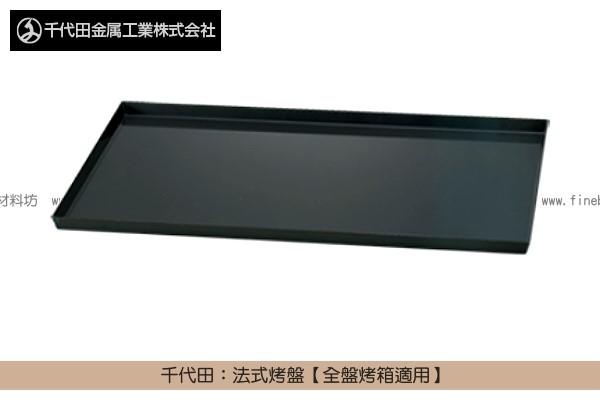 《原裝》千代田:法式烤盤【全盤烤箱適用】 千代田