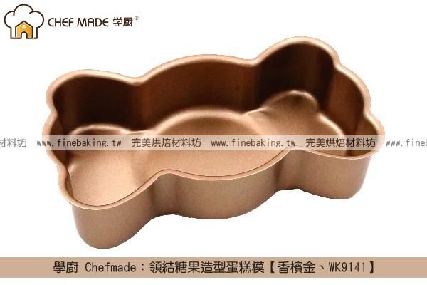 《盒裝》學廚 Chefmade:領結糖果造型蛋糕模【香檳金、WK9141】 學廚,Chefmade